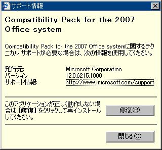 一緒にいる人の Office 2007互換性パック