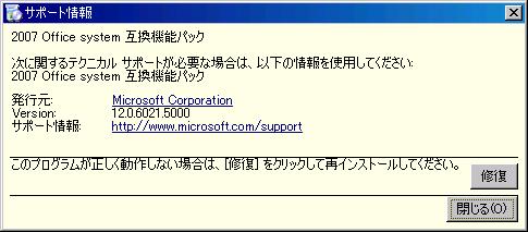 自分の Office 2007 互換性パック