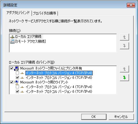 Vista のバインド設定画面