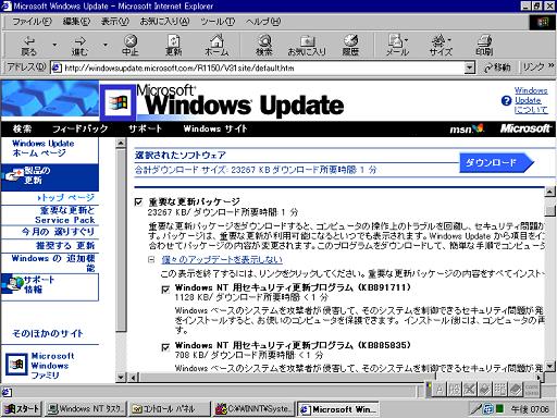 Windows NTでアクセスした Windows Updateサイト