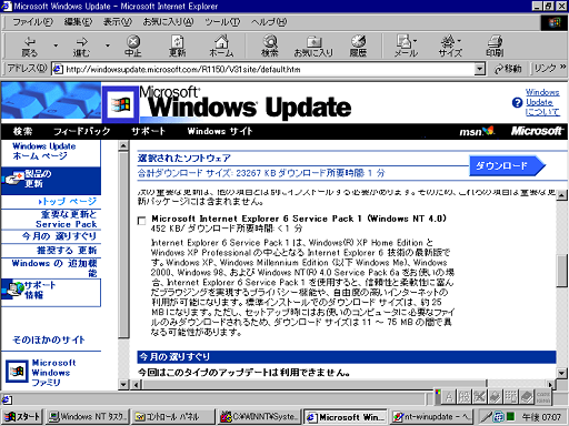 IE6 SP1 for Windows NT