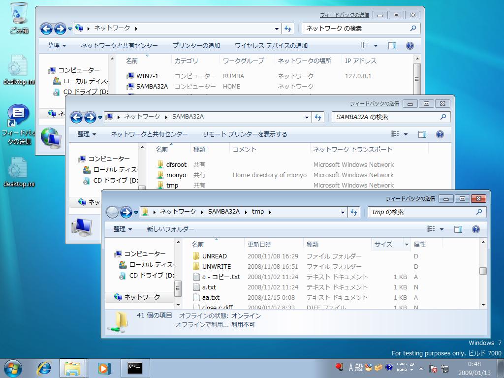 Windows 7 から Samba にアクセス