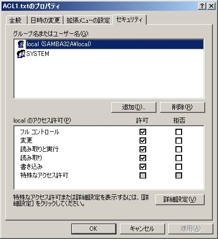 新規ファイルのACL