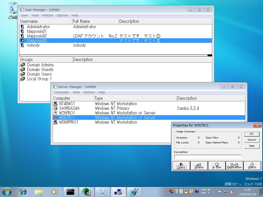 Windows 7 で Samba ドメインに参加