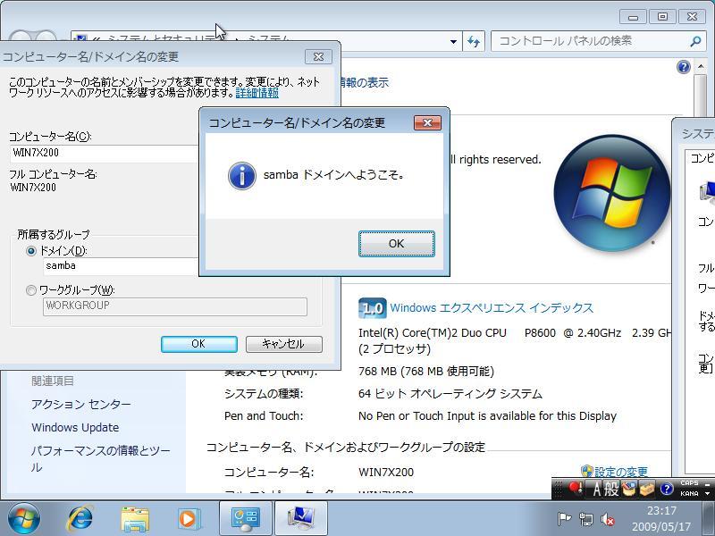 Windows 7 RC 64ビット版でSambaドメインに参加