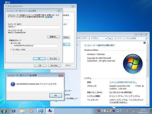 Windows 7からSambaのADに参加!