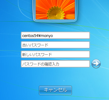 Windows 7のパスワード変更画面で、ユーザ名を「CENTOS54\monyo」と指定