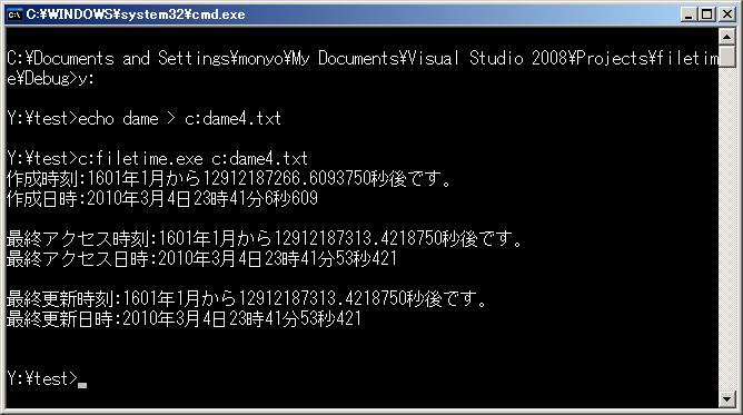 ファイルの作成時刻