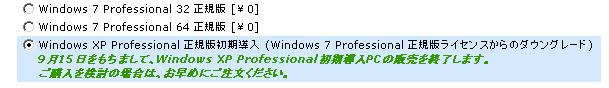 Windows XP プレインストール終了のお知らせ