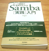 Samba本の写真