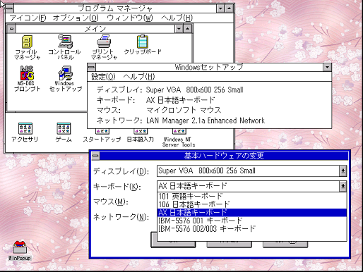 Windows 3.1の画面