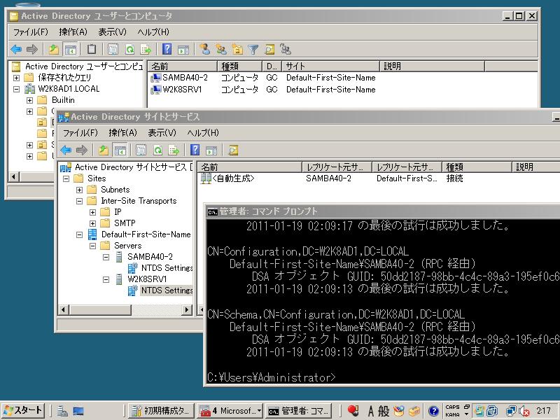 Windows Server 2008 の AD に参加してる画面