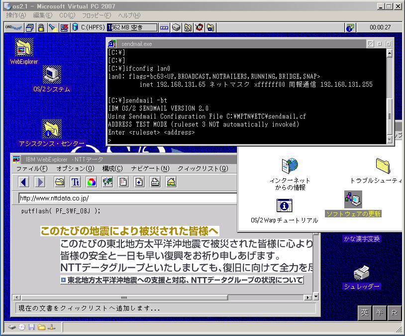 OS/2 の画面