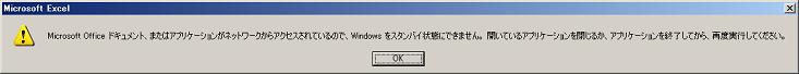Microsoft Officeドキュメント、またはアプリケーションが ネットワークからアクセスされているので、Windowsをスタンバイ状態にできません
