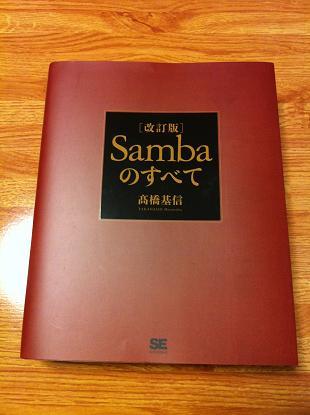 改訂版Sambaのすべて