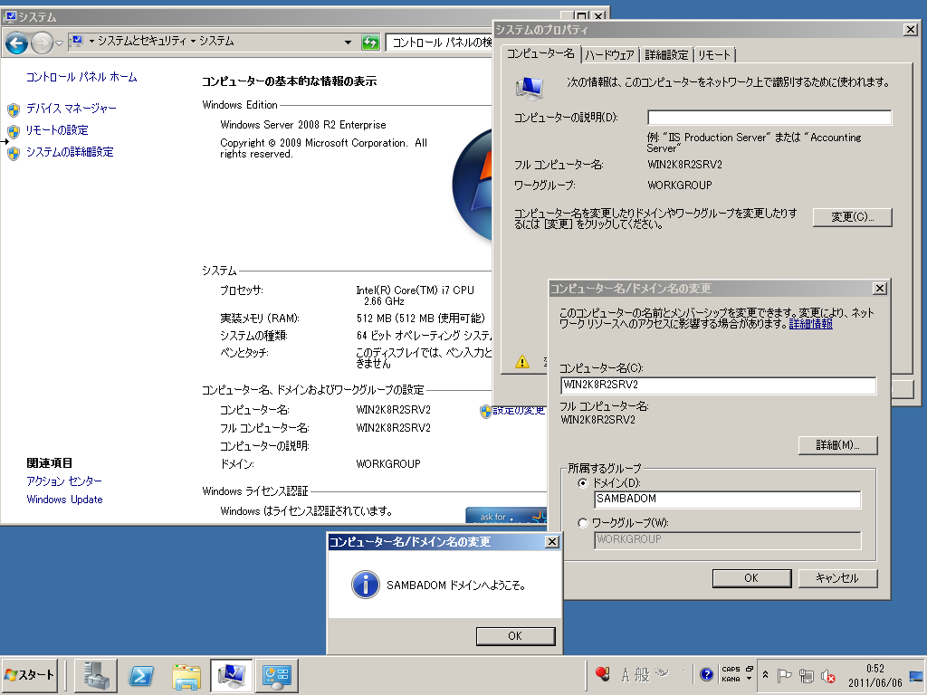 Windows Server 2008 R2からドメインに参加