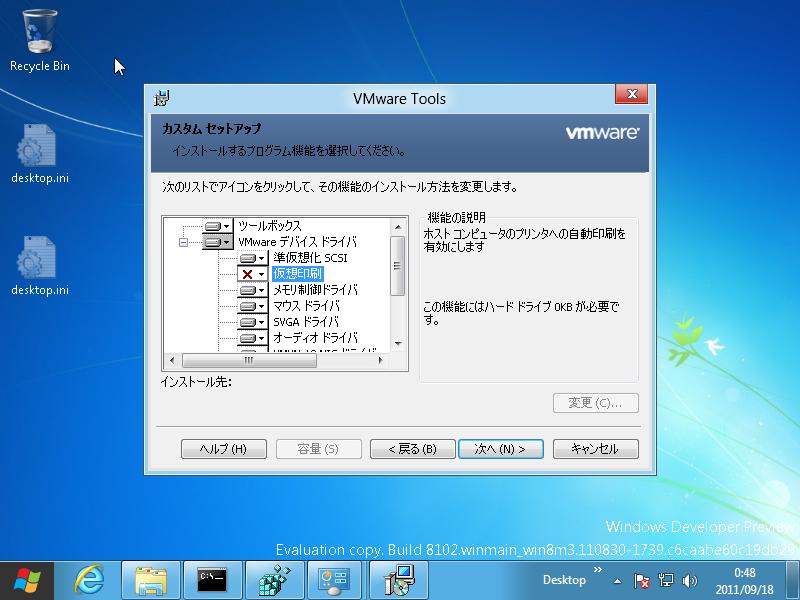 VMware Tools のインストール