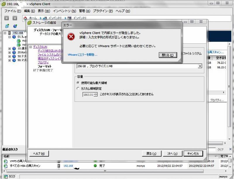 「vSphere Client で内部エラーが発生しました。入力文字列の形式が正しくありません。」というエラーメッセージ