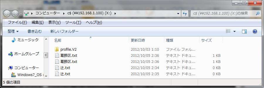 Windows 7でIVS対応が必要な文字を表示したところ