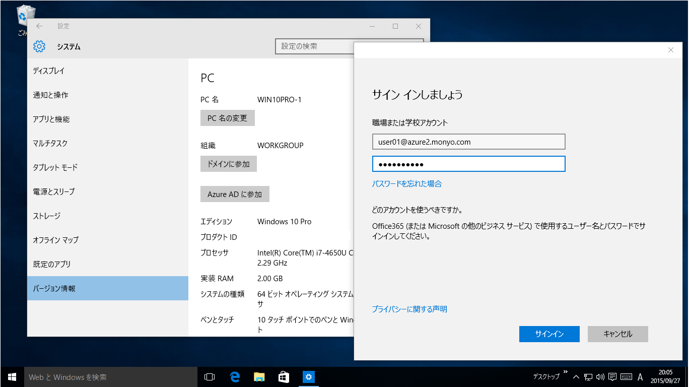 Azure Active Directory参加