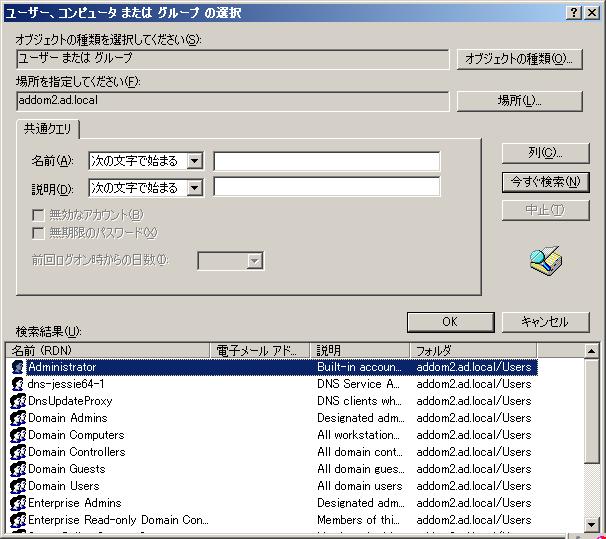ユーザ・グループ選択画面